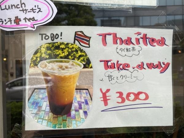 甘ーくてクリーミーなタイティー  TRY tea(TT)サムネイル